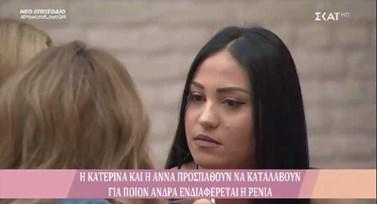 Power of Love: Σε αμηχανία η Ρένια με τα σχόλια της Άννας και της Κατερίνας