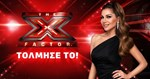 X-Factor: Τα πρώτα πλάνα από τα γυρίσματα του talent show