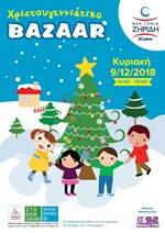 Φιλανθρωπικό Χριστουγεννιάτικο Bazaar από τη Νέα Γενιά Ζηρίδη