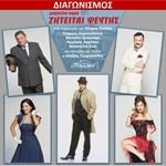 ΑΠΟΤΕΛΕΣΜΑΤΑ ΔΙΑΓΩΝΙΣΜΟΥ-Θεατρική παράσταση «Ζητείται Ψεύτης» - 5 τυχεροί κερδίζουν μια διπλή πρόσκληση!