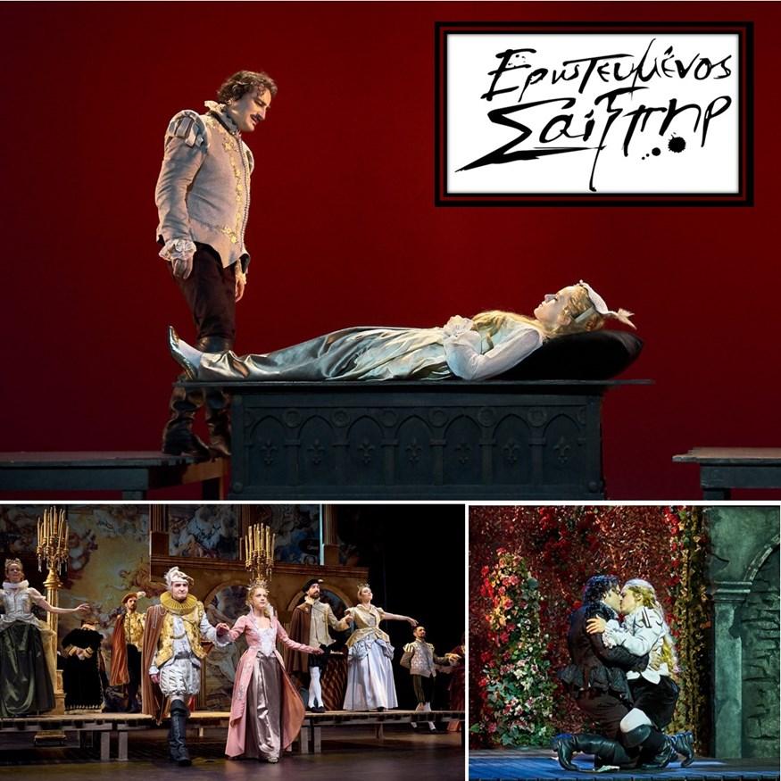 ΑΠΟΤΕΛΕΣΜΑΤΑ ΔΙΑΓΩΝΙΣΜΟΥ-Θεατρική παράσταση «Ερωτευμένος Σαίξπηρ» - 10 τυχεροί κερδίζουν μια διπλή πρόσκληση!