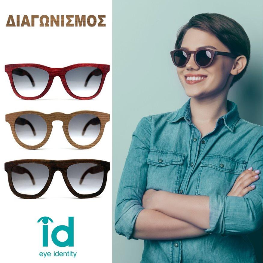 FACEBOOK ΔΙΑΓΩΝΙΣΜΟΣ – 3 τυχεροί θα κερδίσουν χειροποίητα ξύλινα γυαλιά ηλίου από το κατάστημα οπτικών id!