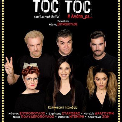 <span class=categorySpan colorRed>Διαγωνισμοι/</span>Θεατρική παράσταση «TOC TOC» - 20 τυχεροί κερδίζουν μια διπλή πρόσκληση!