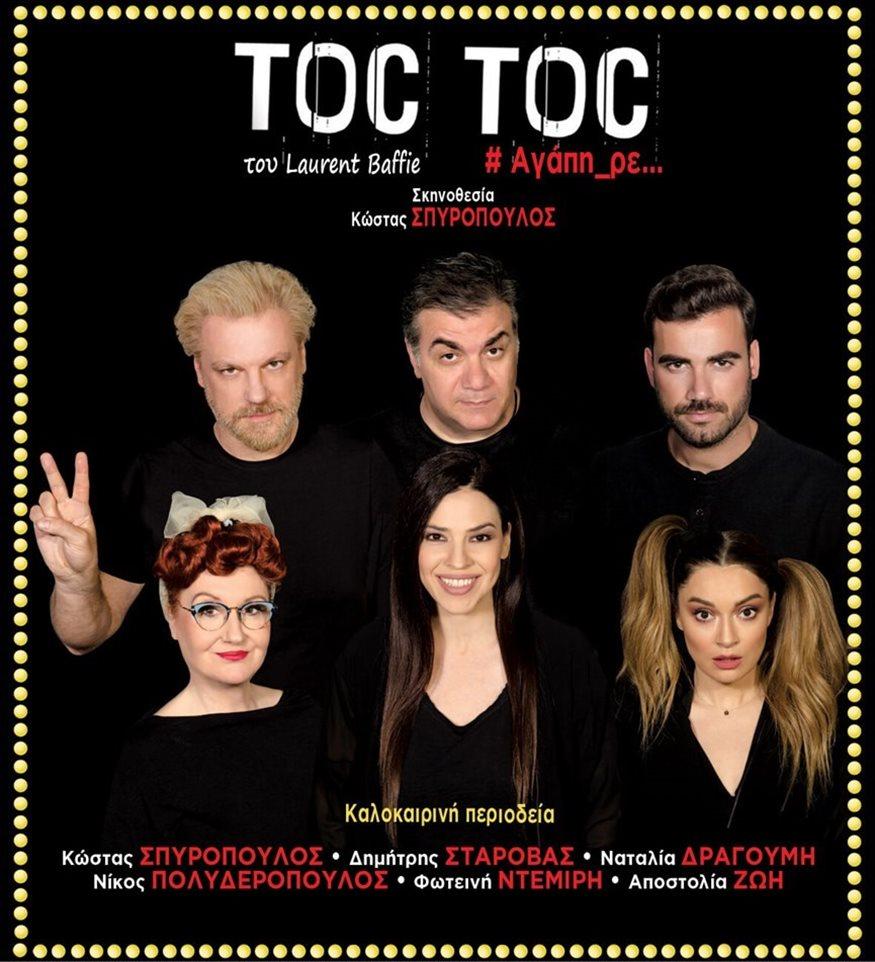 ΑΠΟΤΕΛΕΣΜΑΤΑ ΔΙΑΓΩΝΙΣΜΟΥ-Θεατρική παράσταση «TOC TOC» - 20 τυχεροί κερδίζουν μια διπλή πρόσκληση!