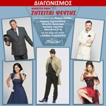 INSTAGRAM ΔΙΑΓΩΝΙΣΜΟΣ – 5 τυχεροί θα κερδίσουν μια διπλή πρόσκληση για τη θεατρική παράσταση «Ζητείται Ψεύτης»!