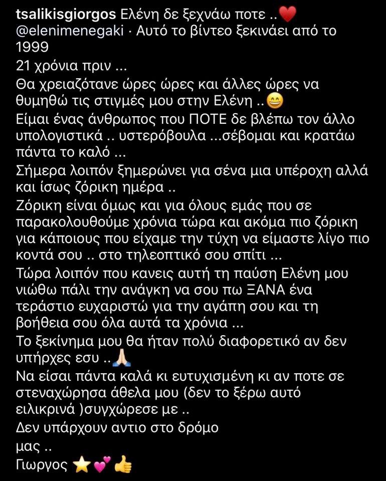 Η ελληνική showbiz αποχαιρέτησε την Ελένη Μενεγάκη με συγκινητικές αναρτήσεις