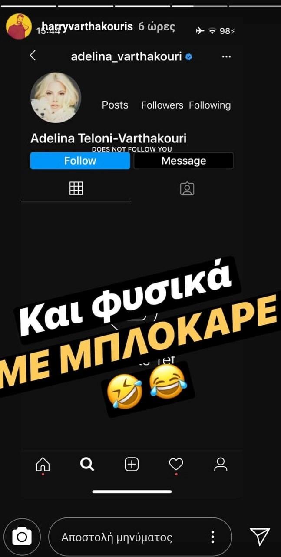 Η Αντελίνα Βαρθακούρη μπλόκαρε στο Instagram τον σύζυγό της, Χάρη! Τι συνέβη;