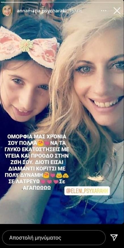 """Άννα Μαρία Ψυχαράκη: Η πρώτη φωτογραφία που δημοσίευσε στο Instagram μετά τη νίκη της στο """"Big Brother"""""""