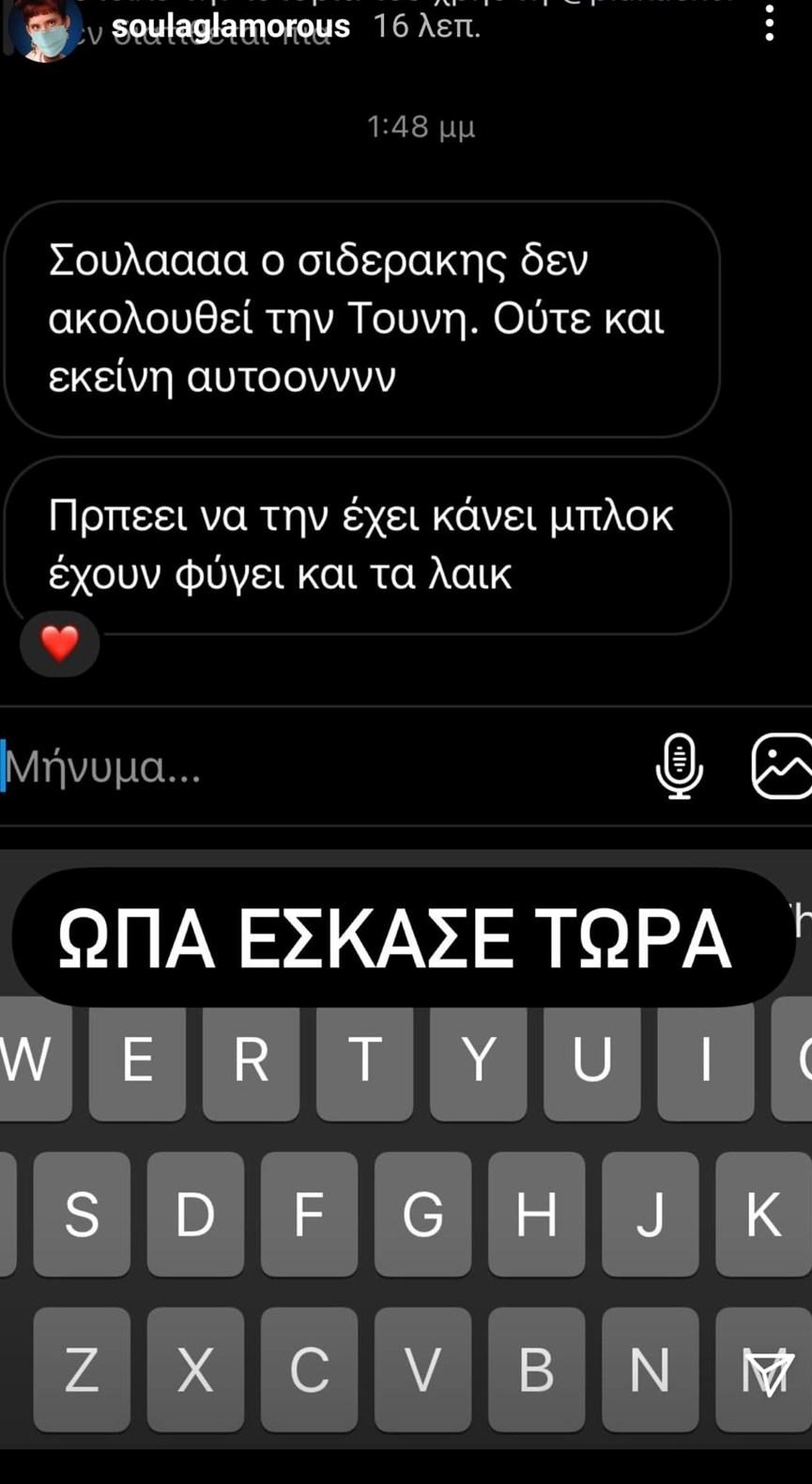 Ιωάννα Τούνη - Γιάννης Σιδεράκης: Έκαναν unfollow στο Instagram