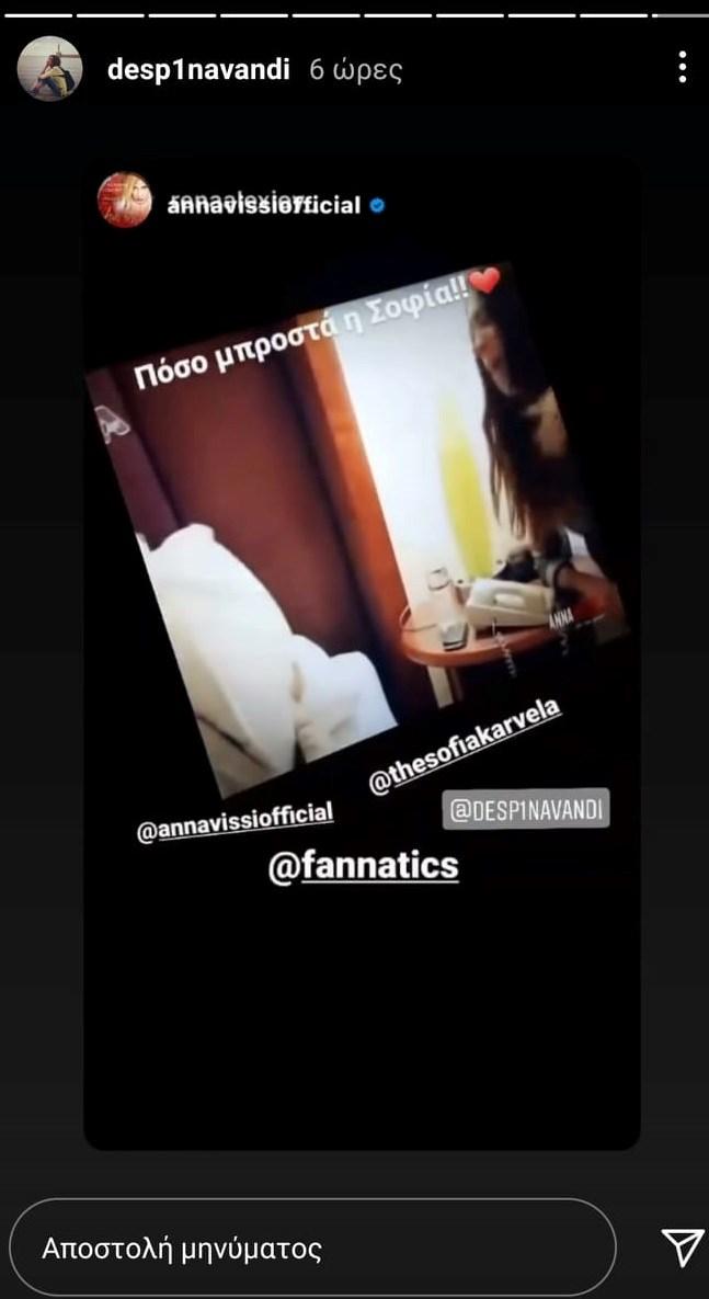 H Άννα Βίσση ανέβασε instastory που τραγουδάει Βανδή και εκείνη έκανε repost