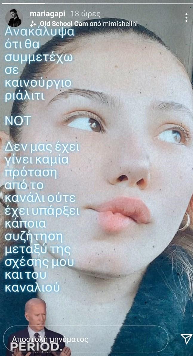 """Μαριαγάπη Ξυπολιά - Αιμιλιάνο Μάρκου: Αυτή είναι η αλήθεια για τη συμμετοχή τους στο """"Battle of the Couples"""""""