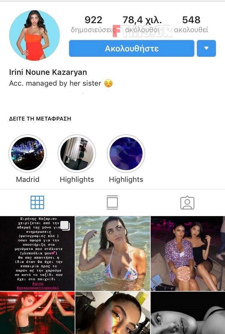 b9b1bad5ad6 Έσπασε ρεκόρ η Καζαριάν στο instagram: Δείτε πόσους followers πήρε ...