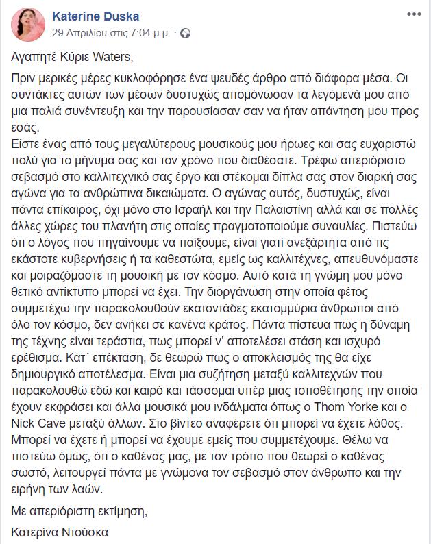 Η Κατερίνα Ντούσκα απάντησε δημόσια στον Roger Waters που της ζήτησε να μην πάει στη Eurovision