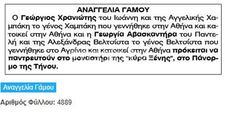 5d2768533df3 Γιώργος Χρανιώτης – Γεωργία Αβασκαντήρα  Δείτε την αναγγελία του ...