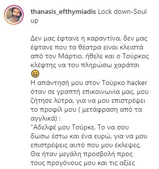 Θανάσης Ευθυμιάδης: Η απίστευτη απάντηση που έδωσε στον Τούρκο χάκερ όταν του ζήτησε χρήματα για να πάρει πίσω τον λογαριασμό του στο Instagram