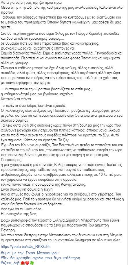 Ο Σταμάτης Κραουνάκης στηρίζει δημόσια τον Γιώργο Κιμούλη