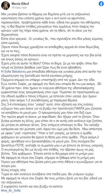 Μάνια Μπικόφ: Η πρώην αθλήτρια της Εθνικής πόλο καταγγέλλει σεξουαλική παρενόχληση