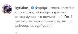 Κυριάκος Μητσοτάκης: H φωτογραφία με μάσκα στο Instagram και το μήνυμά του για τα μέτρα προστασίας