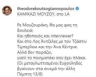 "H ""ενόχληση"" του Θοδωρή Κουτσογιαννόπουλου  με τον Πάνο Μουζουράκη"