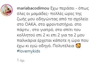 Μαρία Μπακοδήμου: Η φωτογραφία με τον γιο της, Άρη και το μήνυμα προς όλες τις μητέρες