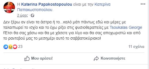 Παπακωστοπούλου