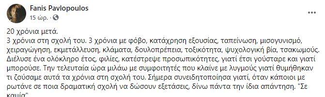 Γιώργος Κιμούλης: Νέες καταγγελίες εναντίον του από Έλληνα ηθοποιό