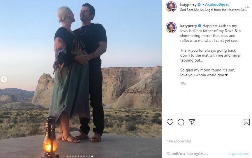 Katy Perry: Η ερωτική εξομολόγηση στον σύζυγο της Orlando Bloom για τα γενέθλια του