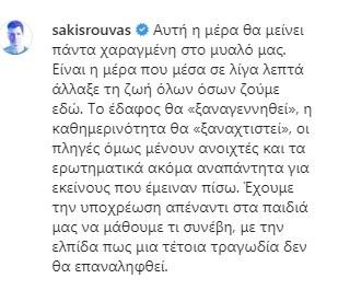 Σάκης Ρουβάς: Η συγκινητική του ανάρτηση για τη συμπλήρωση δύο χρόνων από τη φονική πυρκαγιά στο Μάτι