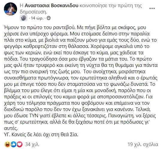 """Σία Βοσκανίδου: Αποχώρησε από το """"The Bachelor"""" και έγραψε την ιστορία της με τον Παναγιώτη στο Thank You Next"""