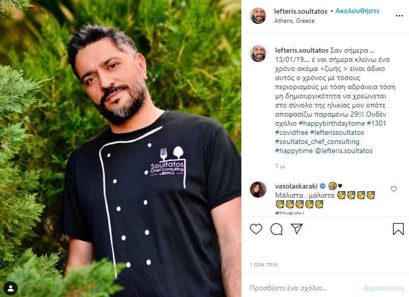 Βάσω Λασκαράκη: Οι τρυφερές ευχές στον σύζυγο της Λευτέρη Σουλτάτο για τα γενέθλια του