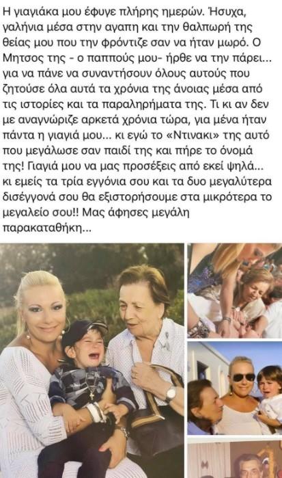Πένθος για την Τίνα Μεσσαροπούλου- Η συγκινητική ανάρτηση που έκανε