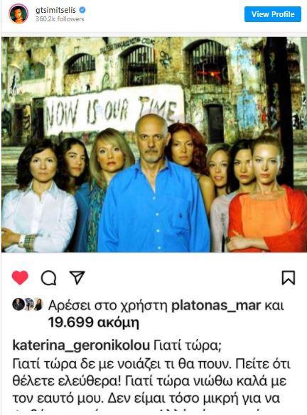Γιάννης Τσιμιτσέλης: Το δημόσιο μήνυμα στήριξης στην Κατερίνα Γερονικολού μετά την αποκάλυψη για τον Γιώργο Κιμούλη