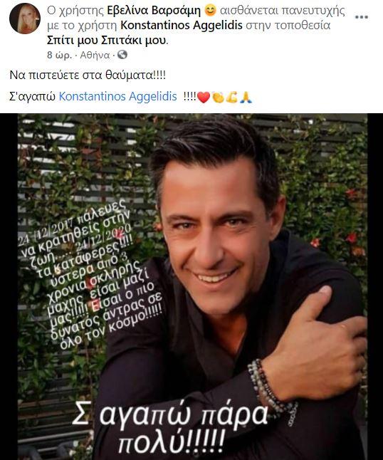 """""""Ραγίζει"""" καρδιές η ανάρτηση της συζύγου του Κωνσταντίνου Αγγελίδη: """"Τα κατάφερες. Ύστερα από 3 χρόνια σκληρής μάχης είσαι μαζί μας"""""""