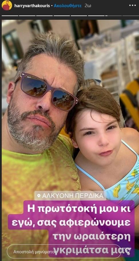Χάρης Βαρθακούρης: Δείτε τον να ποζάρει μαζί με την μεγαλύτερη κόρη του