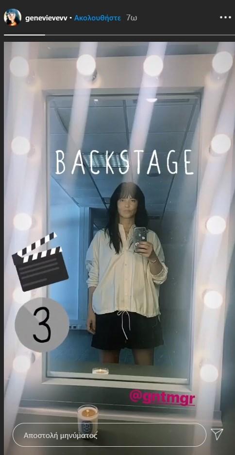 Ζενεβιέβ Μαζαρί: Δημοσίευσε φωτογραφία από τα backstage του νέου κύκλου του GNTM